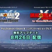 『ドラゴンボール ゼノバース2』の無料アップデート第11弾が2020年8月26日に配信決定!