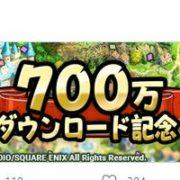 『ドラゴンクエストタクト』のダウンロード数が700万ダウンロードを突破したことが発表!