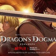 世界的大人気ゲーム『ドラゴンズドグマ』のアニメシリーズの予告映像&キーアートが解禁!