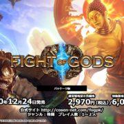 Switch向けパッケージ版『Fight of Gods』のトレーラーが公開!