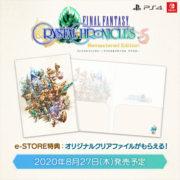 『ファイナルファンタジー・クリスタルクロニクル リマスター』のe-STORE購入特典「オリジナルクリアファイル」の画像が公開!