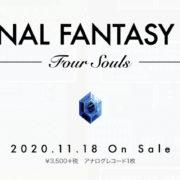 「FF3」30周年を記念したアナログレコード『FINAL FANTASY III -Four Souls-』が2020年11月18日に発売決定!