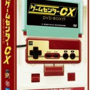 「ゲームセンターCX DVD-BOX17」の詳細が公開!