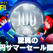 Switch用パーティ格闘ゲーム『グーニャファイター』の累計販売本数15万本突破を記念して100円で購入できるセールが8月6日から開始!