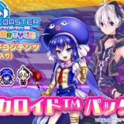 Switch用ソフト『グルーヴコースター ワイワイパーティー!!!!』で新DLC「ボーカロイドパック4」が2020年8月27日(木)に配信決定!