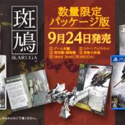 PS4&Switch版『斑鳩』のパッケージ版が国内向けとして2020年9月24日に発売決定!