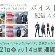 Switch用ソフト『ジャックジャンヌ』のボイスドラマが公開!