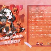 Nintendo Switch版『Juicy Realm』のアップデートが8月11日に実施!