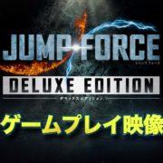 『JUMP FORCE デラックスエディション』のゲームプレイ映像が公開!