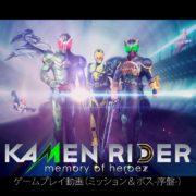 PS4&Switch用ソフト『KAMEN RIDER memory of heroez』のプレイ動画(序盤)が公開!