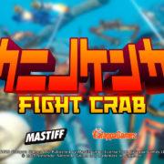 『カニノケンカ Fight Crab』のWEB限定CM 第1弾が公開!