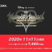 【更新】PS4&Xbox One&Switch用ソフト『Kingdom Hearts Melody of Memory』の発売日が2020年11月11日に決定!