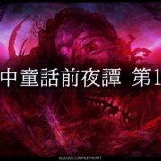 PS4&Switch用ソフト『神獄塔 メアリスケルターFinale』の発売日が10月8日から11月5日に延期になることが発表!