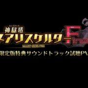 PS4&Switch用ソフト『神獄塔 メアリスケルターFinale』の限定版特典サウンドトラック試聴PVが公開!