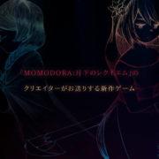 PS4&Xbox One&Switch版『Minoria』の国内配信日が2020年9月10日に決定!