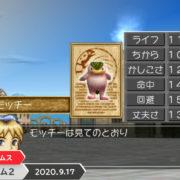 Switch&スマートフォン版『モンスターファーム2』の配信日が2020年9月17日に決定!
