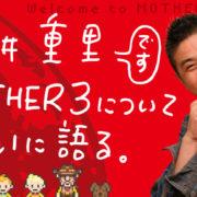 Nintendo DREAM 2006年7・8月号の2回にわたって掲載された糸井重里さんへの『MOTHER3』インタビューのアーカイブがNintendo DREAM WEBに掲載!