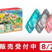マイニンテンドーストアで『あつまれ どうぶつの森セット』『Nintendo Switch Lite』の抽選販売の受付が8月18日から開始!