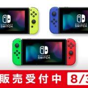 マイニンテンドーストアで『Nintendo Switch本体』の抽選販売の受付が8月25日から開始!