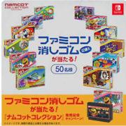 「ファミコン消しゴム」が当たるNintendo Switch『ナムコットコレクション』発売記念キャンペーンが開始!