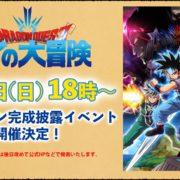 新アニメ『ドラゴンクエスト ダイの大冒険』のオンライン完成披露イベントが2020年9月6日 18時より開催決定!
