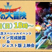 新アニメ『ドラゴンクエスト ダイの大冒険』のオンライン完成披露イベントの詳細が公開!