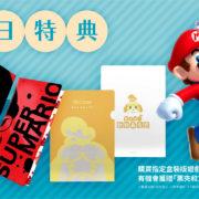 任天堂香港&台湾がクリアファイルなどをプレゼントする『Nintendo Switch 2020年夏』ゲームプロモーションの開催を発表!