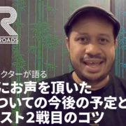 『No Straight Roads』の「ゲームディレクターが語る、発売後にお声を頂いたバグについての今後の予定とDKウェスト2戦目の戦い方のコツ」が公開!