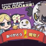 『オバケイドロ!』の販売本数が10万本を突破したことが発表!