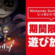 Nintendo Switch Online加入者限定イベント「いっせいトライアル」の次回の対象ソフトが『オバケイドロ!』に決定!