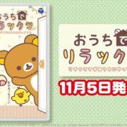 Switch用ソフト 『おうちでリラックマ リラックマがおうちにやってきた』が2020年11月5日(木)に発売決定!