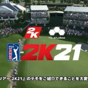 PS4&Xbox One&Switch&PC用ソフト『ゴルフ PGAツアー 2K21』のゲーム紹介トレーラーが公開!