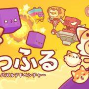 Switch用ソフト『ぴっふる:ねこのパズルアドベンチャー』が2020年9月3日に国内配信決定!