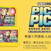 コロンバスサークルよりFC/FC互換機用ゲームカセット最新作『ピコピコ グランドアドベンチャー』が2020年11月下旬に発売決定!