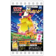 『ポケモンカードゲーム ソード&シールド グミ 仰天のボルテッカー』が2020年9月に発売決定!