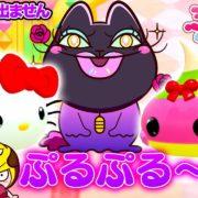 【ネオスキッズTV】Switch用ソフト『ぷるきゃらフレンズ ほっぺちゃんとサンリオキャラクターズ』の遊んでみた動画が公開!