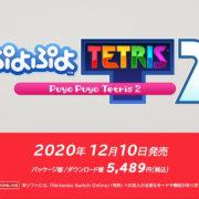 【更新】PS4&Xbox One&Switch用ソフト『ぷよぷよテトリス2』が2020年12月10日に発売決定!