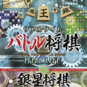 Switchパッケージ版『リアルタイムバトル将棋オンライン+銀星将棋』が2020年11月5日に発売決定!