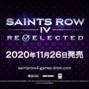Switch版『セインツロウIV リエレクテッド』が2020年11月26日に発売決定!