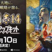 『三國志14 with パワーアップキット』がPS4&Switch向けとして2020年12月10日に発売決定!