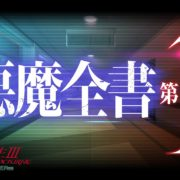PS4&Switch用ソフト『真・女神転生Ⅲ NOCTURNE HD REMASTER』の悪魔全書PV「第1章」が公開!