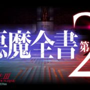 PS4&Switch用ソフト『真・女神転生Ⅲ NOCTURNE HD REMASTER』の悪魔全書PV「第2章」が公開!
