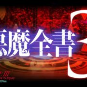 PS4&Switch用ソフト『真・女神転生Ⅲ NOCTURNE HD REMASTER』の悪魔全書PV「第3章」が公開!