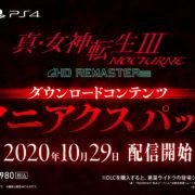 PS4&Switch用ソフト『真・女神転生Ⅲ NOCTURNE HD REMASTER』のDLC「マニアクスパック」紹介PVが公開!