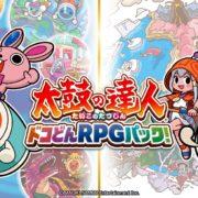 Switch用ソフト『太鼓の達人 ドコどんRPGパック!』の発売日が2020年11月26日に決定!