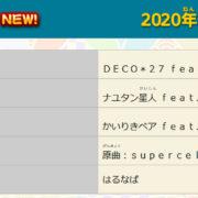 『太鼓の達人 Nintendo Switchば~じょん! 』で2020年8月20日に追加楽曲『1・2・3』『ロックミュージックパック』『ボーカロイド™曲パックVol.5』が配信決定!
