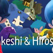 Switch用ソフト『タケシとヒロシ』が2020年8月26日から配信開始!
