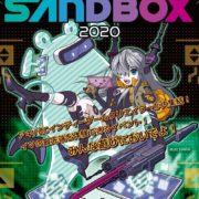 10月4日に開催が予定されていたインディーゲームイベント「TOKYO SANDBOX 2020」が開催中止になることが発表!