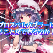 Nintendo Switch『東方スペルバブル』の「サイドストーリーパック チルノ編」PV【クロスフェード付き】が公開!