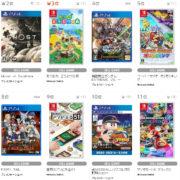 【TSUTAYA ゲームランキング】2020年7月27日~8月2日のランキングが公開!